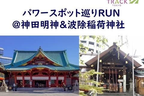 パワースポット巡りRUN@神田明神&波除稲荷神社
