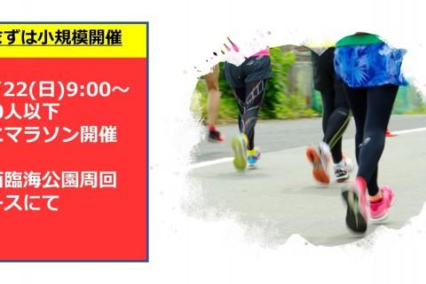 【マラソンミニ大会】東京葛西臨海公園周回コースにて小規模100人以下で開催します。参加特典有り