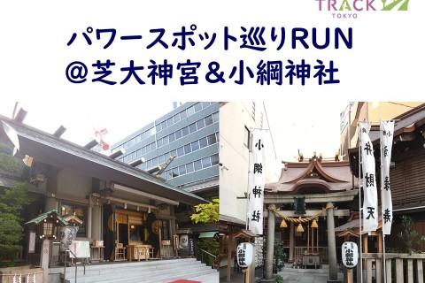 パワースポット巡りRUN@芝大神宮&小綱神社