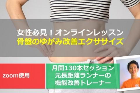 【オンラインレッスン】女性必見!骨盤のゆがみ改善エクササイズ
