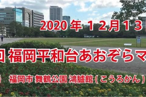 第2回 福岡平和台あおぞらマラソン