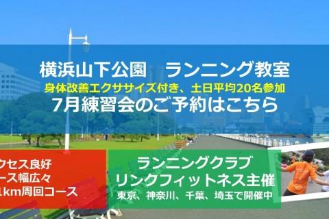 横浜山下公園7月ランニング教室 身体改善エクササイズ付きの定期開催練習会 土日参加者は平均約20名