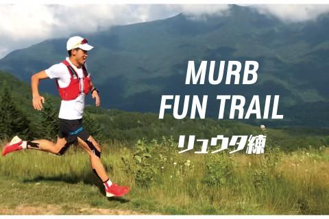 [満員御礼] MURB ファントレイル練習会 [竜太練] Vol.3 7/5