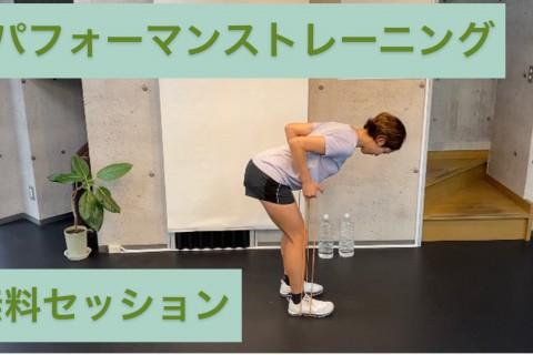 【オンラインセッション】ランニングのためのパフォーマンストレーニングを体験してみよう!