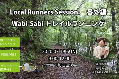 【LocalRunnersSession!番外編】Wabi-Sabiトレイルランニング!