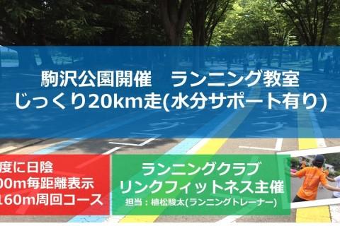 【東京駒沢公園開催ランニング教室】 じっくり20km走、水分サポート付き
