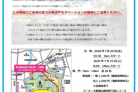 ランニングベース大阪城タイムトライアル 10km