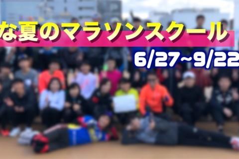 [8/15仙台市]朝スピ練+α フォームを良くするRUNドリル実践+ストレッチ
