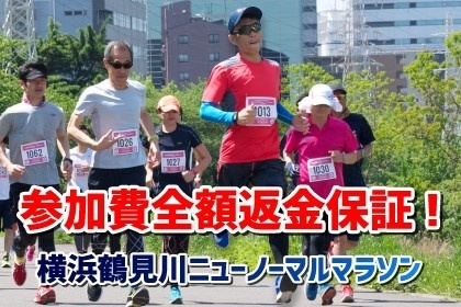 【中止】第13回 横浜鶴見川ニューノーマルマラソン ~参加費全額返金保証あり!~
