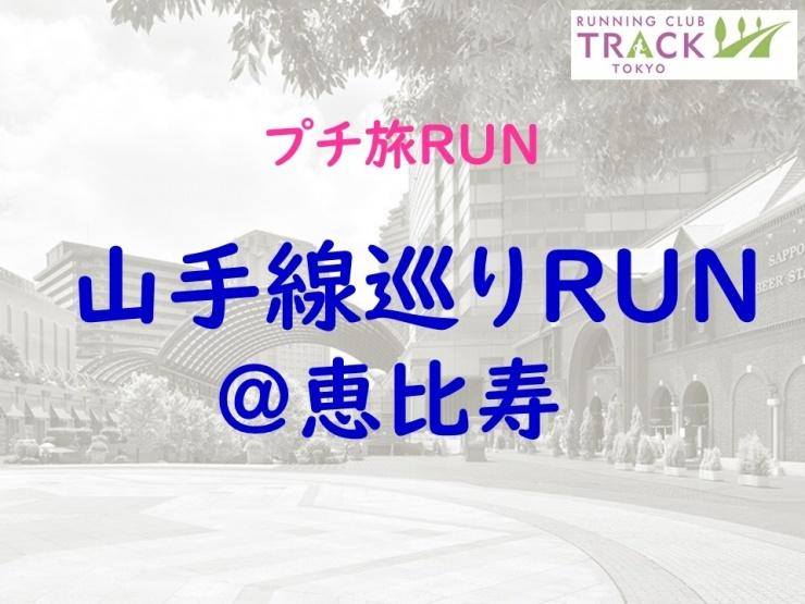 山手線巡りRUN@恵比寿駅周辺ぶらぶら