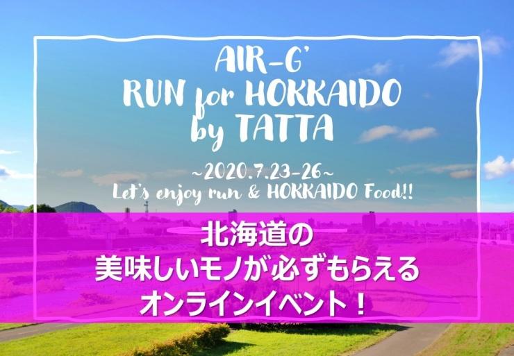 AIR-G' RUN for HOKKAIDO by TATTA~走って北海道を応援~