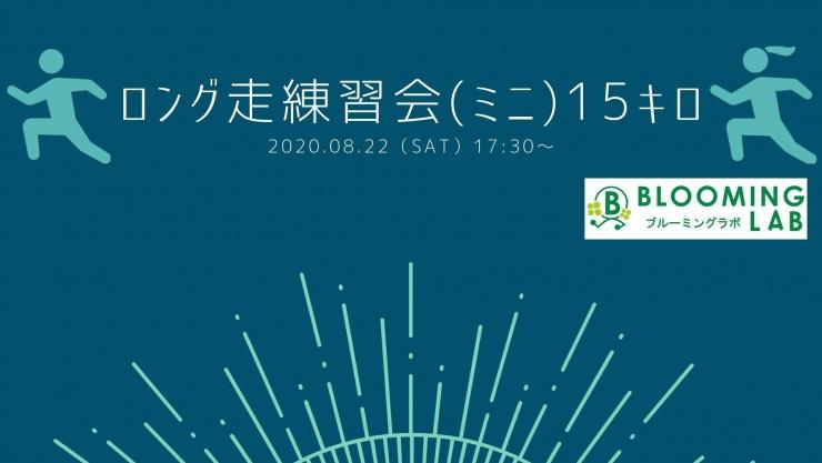 【ブルーミングラボ】ロング走練習会(ミニ)<15km>