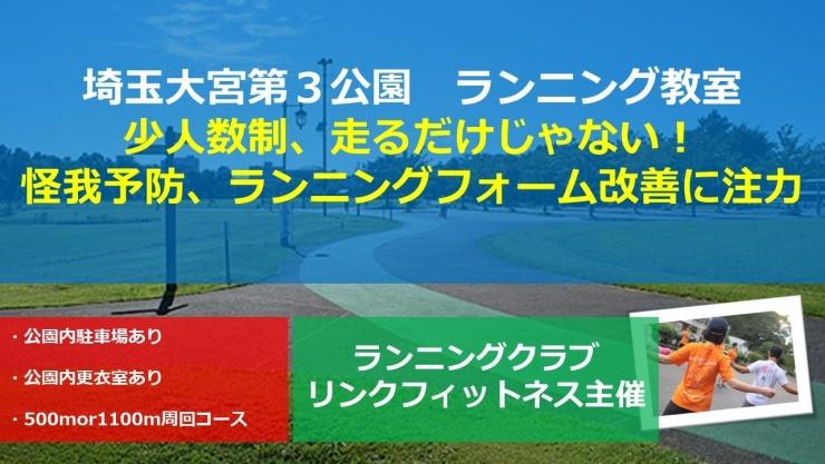 埼玉大宮開催ランニング教室2021年に向けてマラソン自己ベスト達成したい方