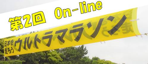 第2回On-lineウルトラマラソン&フル