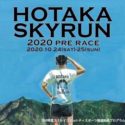 HOTAKA SKYRUN 【...