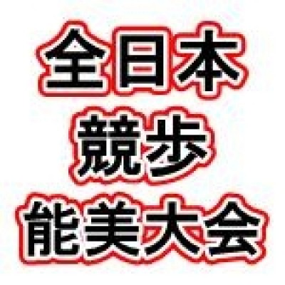 全日本競歩能美大会実行委員会