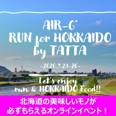 AIR-G' RUN for HOKKAIDO by TATTA~走って北海道を応援~