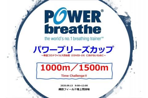 【第2戦】パワーブリーズカップ1000m/1500m