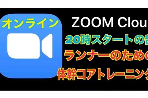 【ワンコイン】ランナーのためのZOOMオンライン体幹トレーニング 月曜20時〜の部