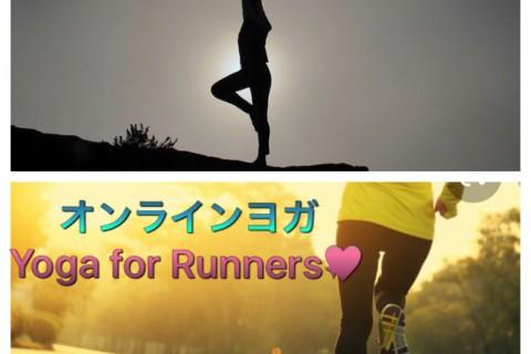 オンラインヨガ(バイリンガルヨガクラス)〜Yoga for Runners〜