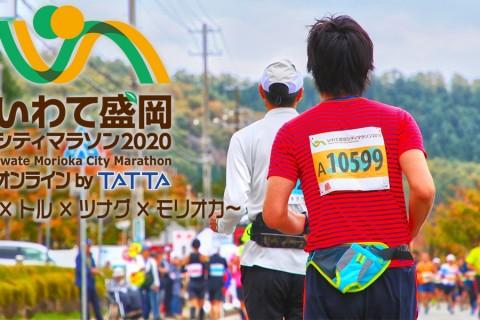 いわて盛岡シティマラソン2020オンライン by TATTA