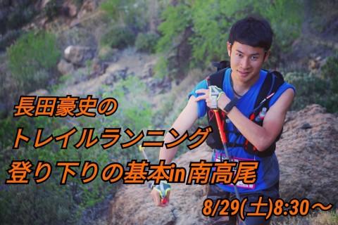 長田豪史のトレイルランニング 登り下りの基本in南高尾
