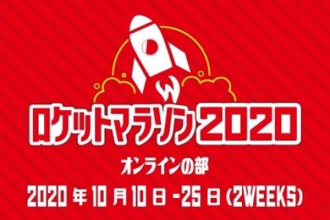 ロケットマラソン2020~オンラインの部~