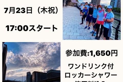 7/23(木祝)夕涼みラン★