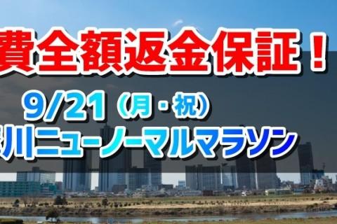 【午後の部】多摩川ニューノーマルマラソン~参加費全額返金保証あり!~