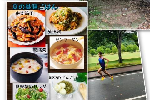 京都・体と心があの頃に再生!?夏の薬膳ご飯と市内で夏に涼しいトレイル&沖式ロゲイニング