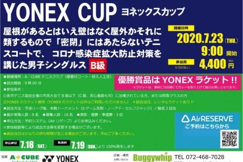 YONEX CUP B級男子シングルス