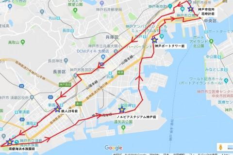 8/23(日)【神戸マラソン試走会】~神戸の街で観光RUN(約20km)~