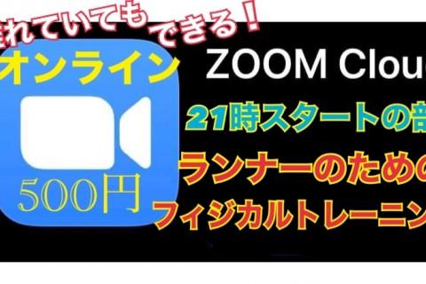 【ワンコイン】プロランニングコーチが贈る/ZOOMオンラインフィジカルトレーニング 月曜21時〜の部
