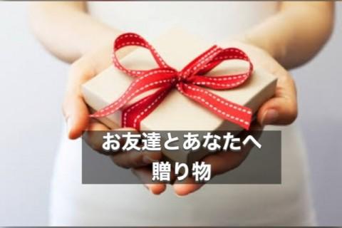 イベントをプレゼントできる券