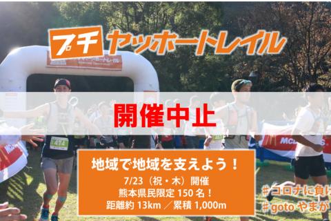 【大会中止】プチ・ヤッホートレイル