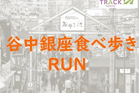 谷中銀座食べ歩きRUN