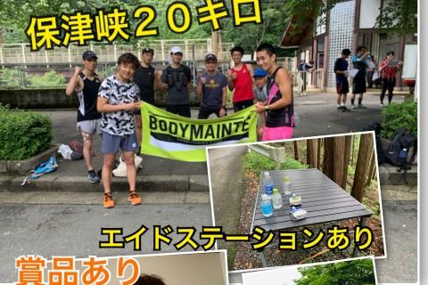 9.12 土曜日・自分を超える!保津峡起伏走20km(&25km)チャレンジvol.3