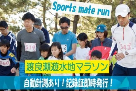 第1回スポーツメイトラン渡良瀬遊水地マラソン大会【計測チップ有り】