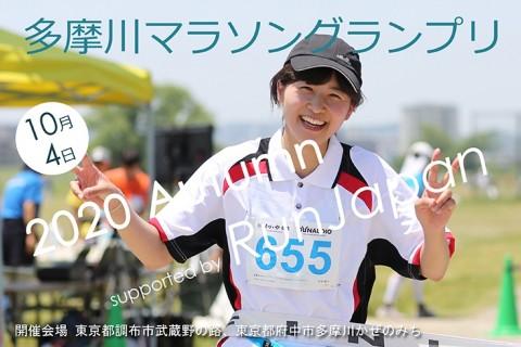 多摩川マラソングランプリ2020 Autumn