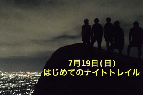 7月19日(日)【はじめてのナイトトレイル】