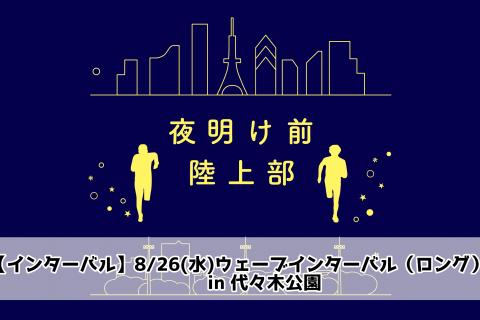 【インターバル】8/26(水)ウェーブインターバル(ロング) in 代々木公園