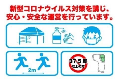第2回大阪城モーニングマラソン~参加費全額返金保証あり~