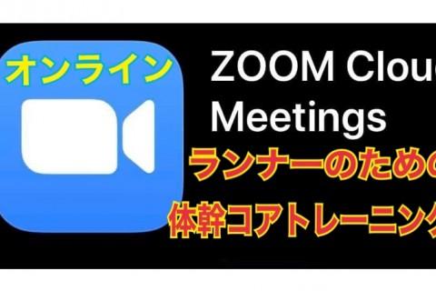 【ワンコイン】ランナーのためのZOOMオンライン体幹トレーニング 毎週月曜21時〜