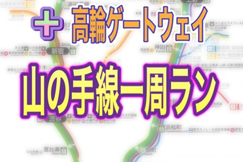 【満員御礼】+高輪ゲートウェイ駅、新!山の手線コース一周ラン!