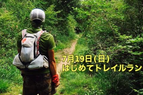 7月19日(日)【はじめて】トレイルランニング