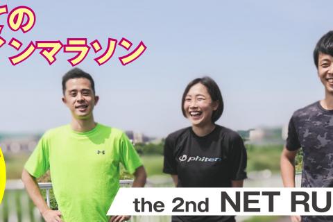 the 2nd NET RUN2020 〜初めてのオンラインマラソン〜