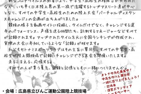 #バーチャレ広島大会