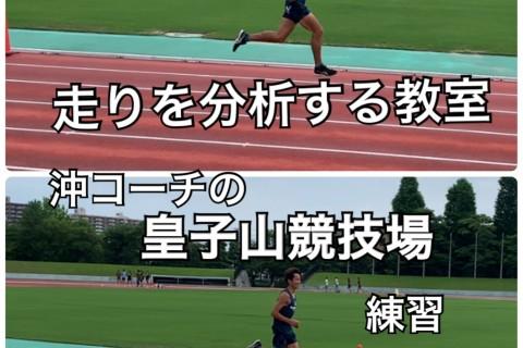 沖コーチの競技場でのスピード走・スピードを出すコツ座学& スピードシューズ試しばき会