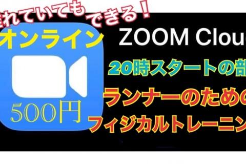 【ワンコイン】プロランニングコーチが贈る/ZOOMオンラインフィジカルトレーニング 月曜20時〜の部