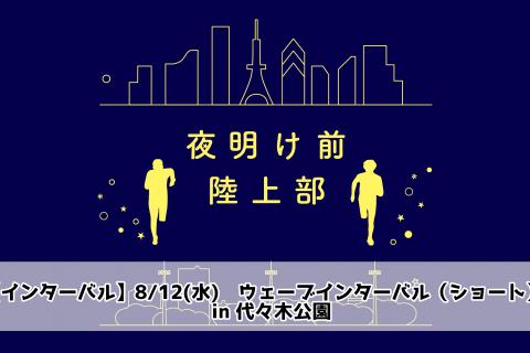 【インターバル】8/12(水) ウェーブインターバル(ショート) in 代々木公園